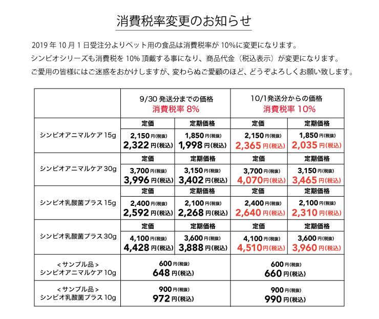 2019年10月からの消費税率についてのお知らせ