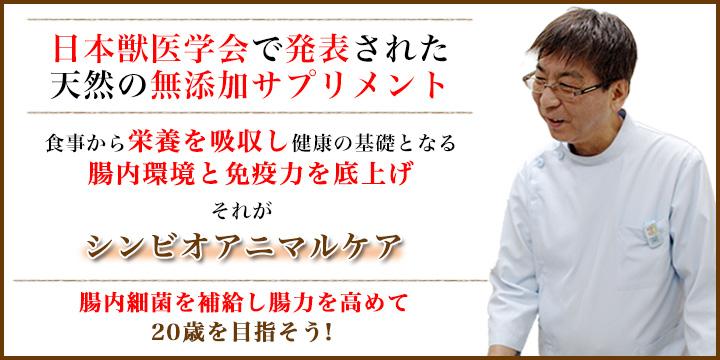 日本獣医学会で発表!獣医師監修の天然無添加サプリメント[シンビオアニマルケア]