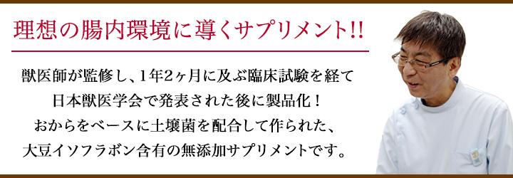 日本中医学会で発表後に製品化された獣医師監修の無添加サプリメント!1年2ヶ月に渡る臨床試験でその効果を確認された、獣医師と共同開発された確かな製品でお腹トラブルをケア